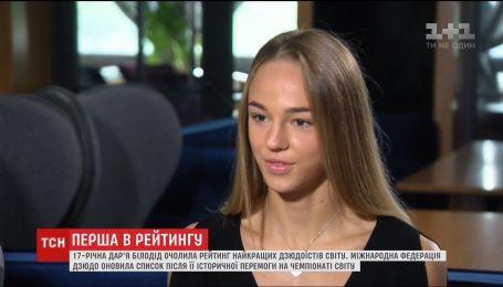 17-летняя Дарья Билодид возглавила мировой рейтинг спортсменов по дзюдо