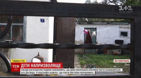 На Житомирщині діти 2 і 6 років при живих батьках жебракують по сусідах