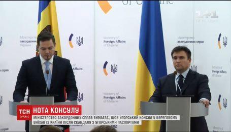 Венгерский консул в городе Берегово должен выехать из Украины - МИД