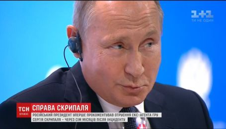 Путін вперше прокоментував отруєння Скрипалів у Солсбері