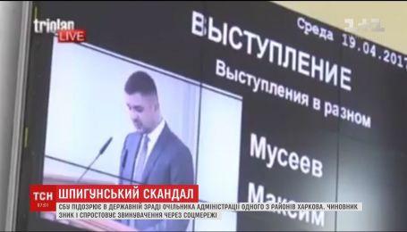 СБУ підозрює у державній зраді очільника Холодногірської райадміністрації Максима Мусєєва