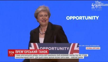 """Тереза Мэй исполнила """"танец робота"""""""