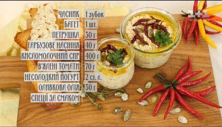 Сирна намазка з песто і помідорами – рецепти Руслана Сенічкіна