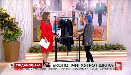 Гуманная мода: как выбрать качественные изделия из экологических кожи и меха