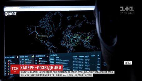 У британському уряді звинуватили російських розвідників у гучних кібератаках в різних країнах