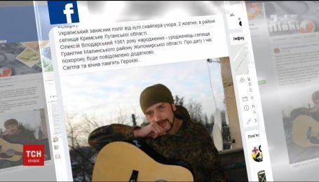 Стало відомо ім'я українського воїна, який загинув під Кримським у вівторок