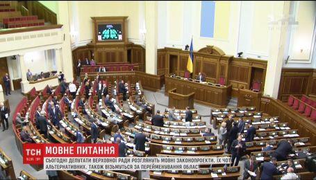 У Верховній Раді планують розглянути законопроекти, що посилять статус української мови як державної