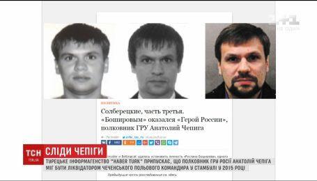 Турецькі ЗМІ припускають, що Чепіга брав участь у вбивстві чеченського польового командира