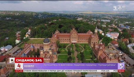 Черновицкий университет празднует 143 день рождения