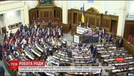 """Рада приняла воинское приветствие """"Слава Украине"""""""