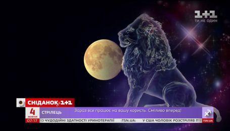 Астрологический прогноз на 4 октября 2018 года