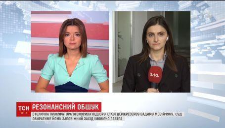 Київська прокуратура оголосила підозру главі Держрезерву