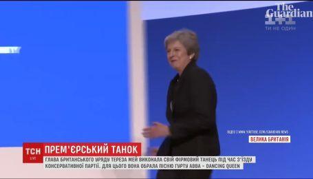 Тереза Мэй ворвалась в зал съезда Консервативной партии со своими фирменными танцевальными движениями