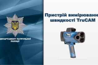 """Возвращение """"радаров"""": патрульные берут на """"вооружение"""" TruCAM, приобретенные еще для ГАИ"""