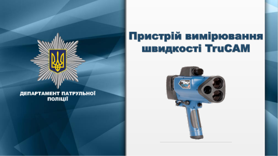 """Повернення """"радарів"""": патрульні беруть на """"озброєння"""" TruCAM, придбані ще для ДАІ"""