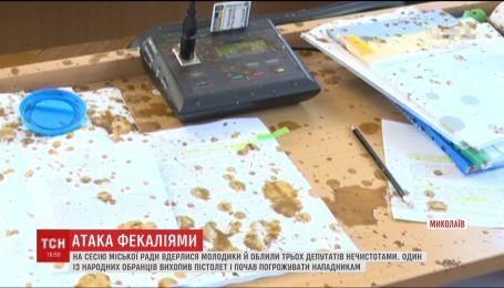 В Николаеве во время сессии городского совета трех депутатов облили фекалиями