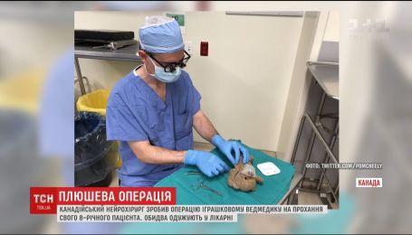 """В Канаде нейрохирург """"прооперировал"""" плюшевого мишку одного из своих юных пациентов"""