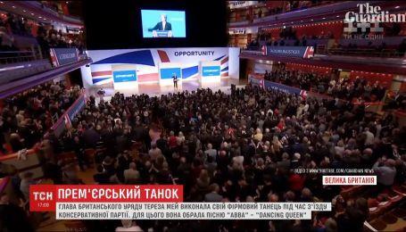"Тереза Мэй исполнила ""танец робота"" во время съезда Консервативной партии"