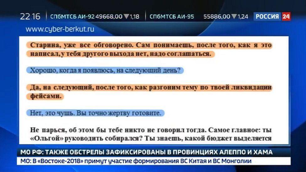 Розслідування по Бабченку_5