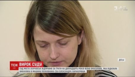 12 років за ґратами проведе жінка, яка підклала вибухівку в авто Олександра Хараберюша