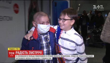 З лікування у Польщі повернувся 9-річний Микита, за порятунком якого спостерігала вся країна