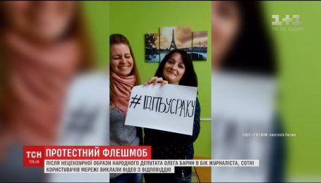 Сотни украинцев присоединились к флешмобу Зеленского с неприличным посланием к депутатам