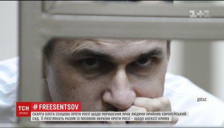 Европейский суд по правам человека принял жалобу Сенцова о пытках в тюрьме