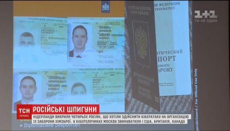 Нидерланды поймали российских шпионов на горячем
