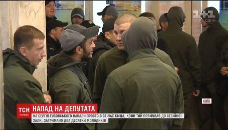 На столичного депутата Сергея Гусовского напали в стенах КГГА