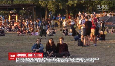 Штрафы за ответы на неукраинском языке могут стать реальностью