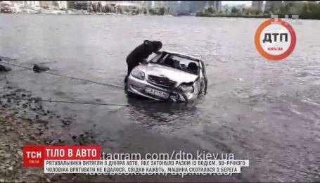 У столиці водолази дістали з дна річки авто, яке затонуло разом із водієм