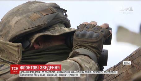 Четверо українських воїнів дістали поранення на передовій за минулу добу
