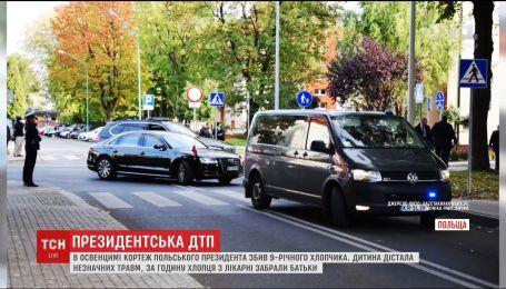 Кортеж польского президента Анджея Дуди сбил 9-летнего ребенка