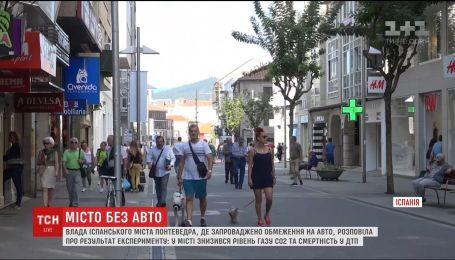 Влада іспанського міста, де запроваджено обмеження на авто, розповіла про результати експерименту