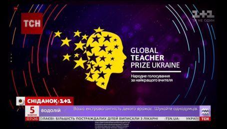Присоединяйтесь к финальному голосованию национальной премии Global Teacher Prize Ukraine