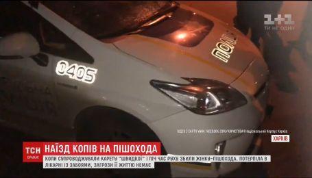 В Харькове авто патрульных сбило женщину-пешехода, когда сопровождало карету скорой