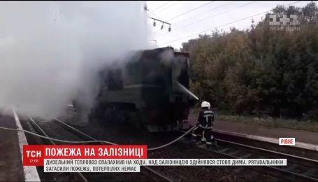 Вспыхнул на ходу: в Ровно занялся дизельный тепловоз