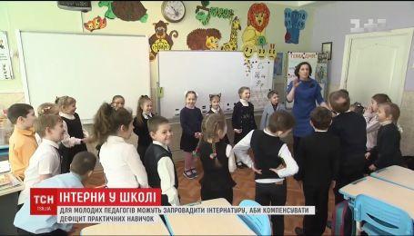 Интерны в школе: для молодых украинских учителей могут ввести интернатуру
