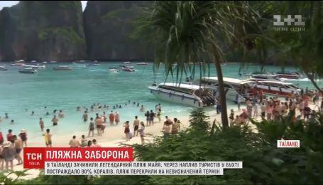 Популярный в Таиланде пляж Майя закрыли, чтобы уберечь экосистему побережья