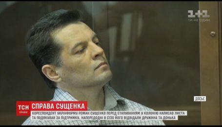 Перед этапированием в колонию Сущенко поблагодарил всех, кто ему помогал