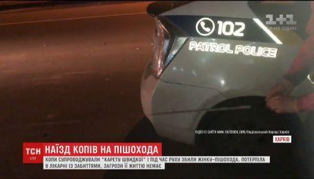 В Харькове копы сбили женщину-пешехода во время сопровождения скорой