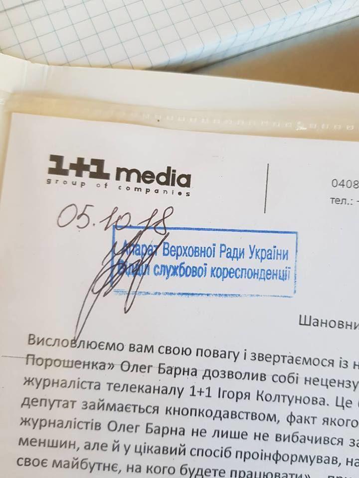 """Лист від """"1+1 медіа"""" про виключення Олега Барни з фракції"""