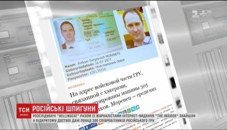 Дані про російських шпигунів міжнародні розслідувані знайшли у базі ДАІ