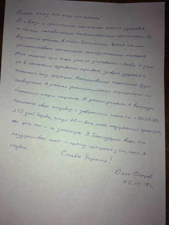 Лист Олега Сенцова про закінчення голодування