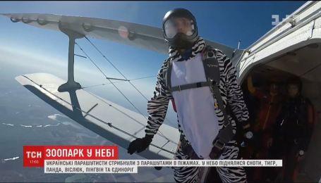 Звірі в небі: екстремали стрибнули з парашутами у костюмах тварин