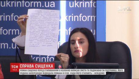 Змарнів, але не зламався: родина Сущенка розповіла про стан журналіста