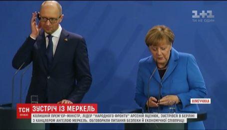 Арсеній Яценюк обговорив з Ангелою Меркель питання безпеки та економічної співпраці