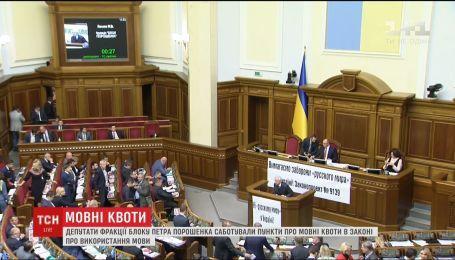 Из закона о языке исчез пункт об украинских квотах в медиа