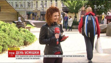 ТСН подсчитала, где люди чаще улыбаются - в Киеве, Берлине или Варшаве