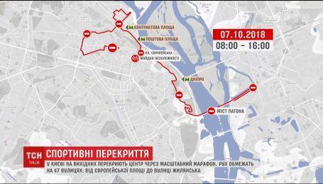 Из-за масштабного марафона в Киеве перекроют 47 улиц